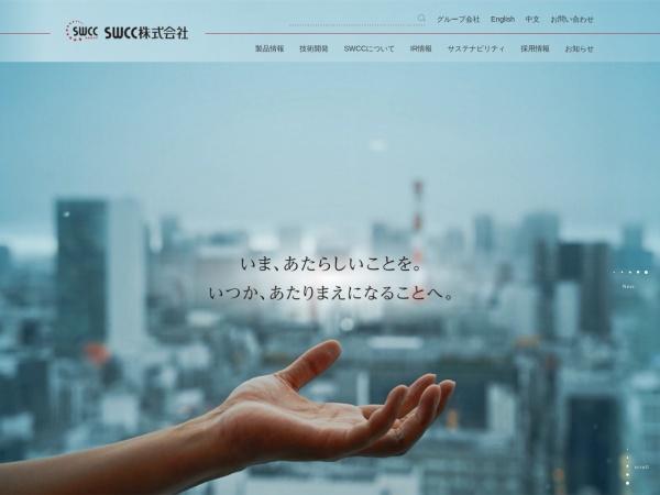 Screenshot of www.swcc.co.jp
