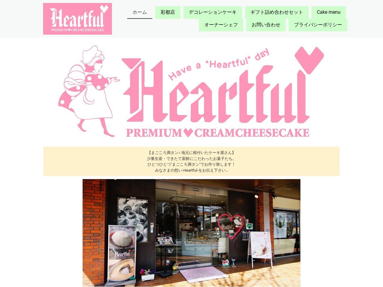 ハートフル/西宿本店