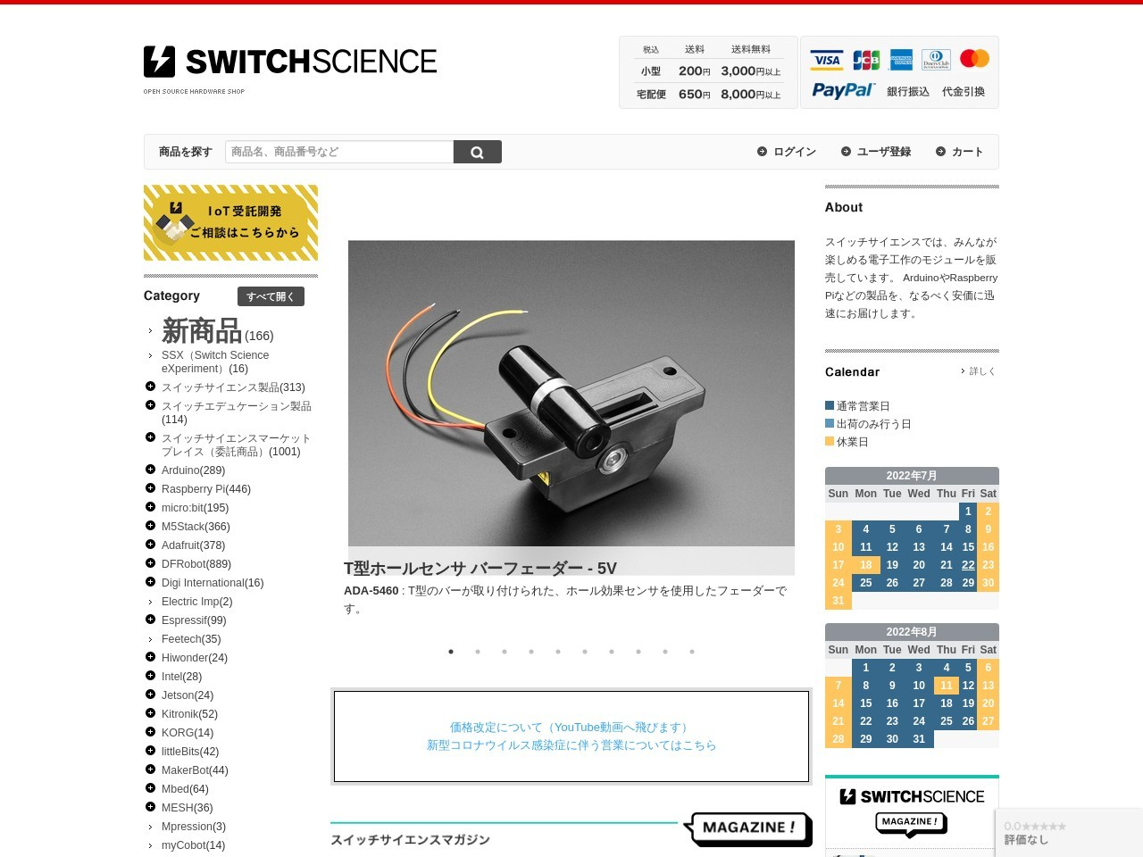 https://www.switch-science.com/catalog/list/?plu=2127,968,314,620,2294,2109,1035,2438,2282,2444
