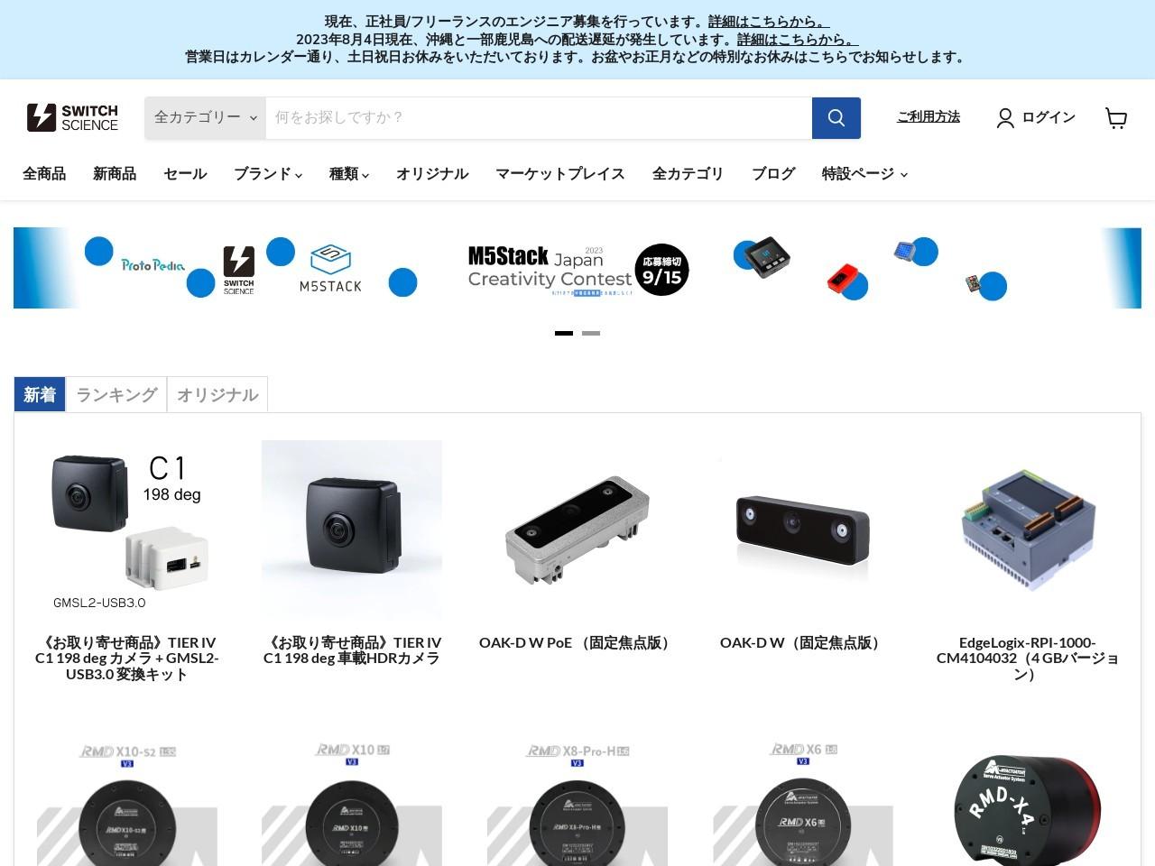 https://www.switch-science.com/catalog/list/?plu=2127,968,314,620,2294,2109,1035,2438,2282,2444