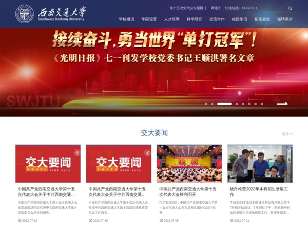Screenshot of www.swjtu.edu.cn