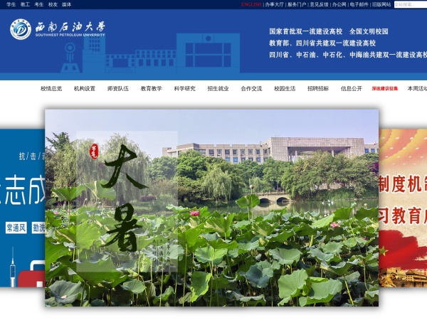 Screenshot of www.swpu.edu.cn