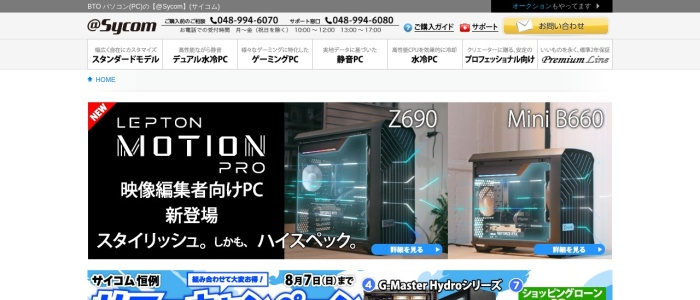 Screenshot of www.sycom.co.jp
