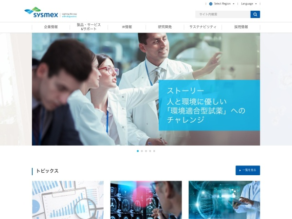 Screenshot of www.sysmex.co.jp