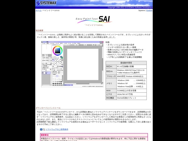 https://www.systemax.jp/ja/sai/