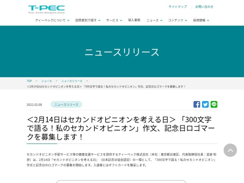 Screenshot of www.t-pec.co.jp