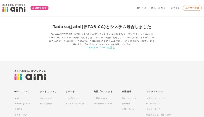 Screenshot of www.tadaku.com