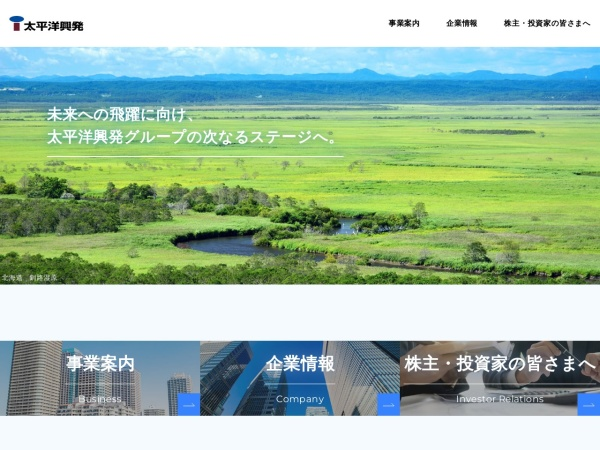 Screenshot of www.taiheiyo.net