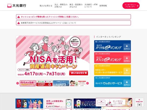 Screenshot of www.taikobank.jp
