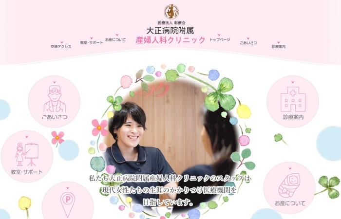 Screenshot of www.taisho-byoin.or.jp