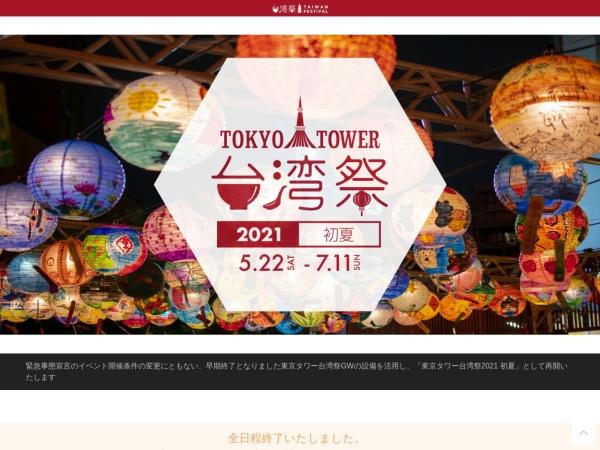 Screenshot of www.taiwanfesta.com