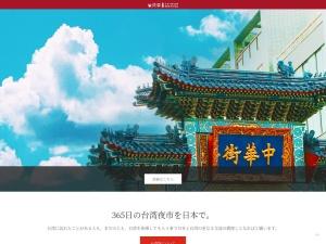 https://www.taiwanfesta.com/