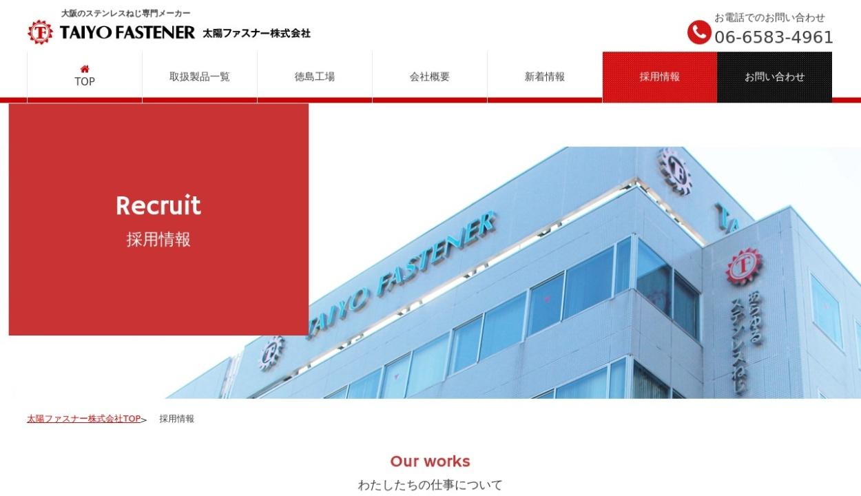 https://www.taiyo-fastener.co.jp/recruit/