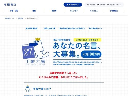 Screenshot of www.takahashishoten.co.jp