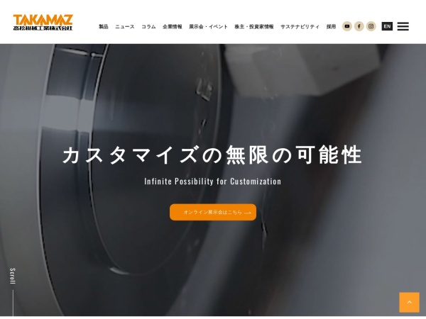 Screenshot of www.takamaz.co.jp