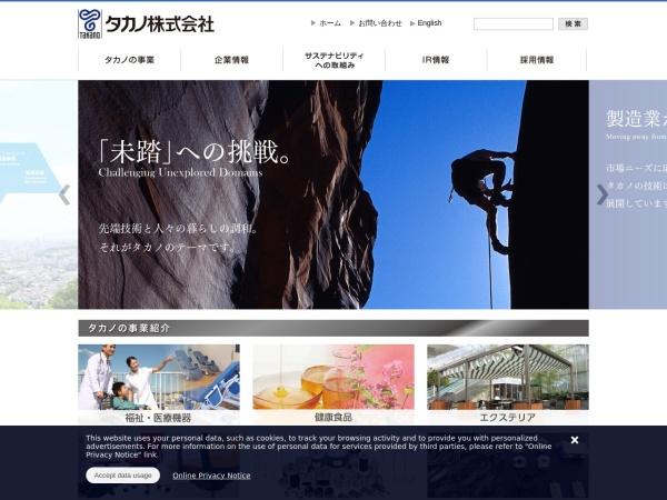 Screenshot of www.takano-net.co.jp