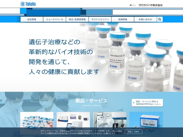 Screenshot of www.takara-bio.co.jp