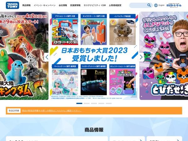 Screenshot of www.takaratomy.co.jp