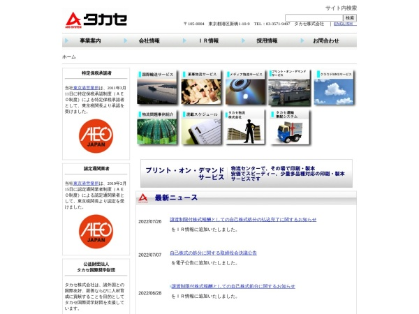 Screenshot of www.takase.co.jp