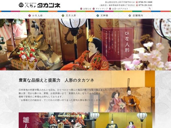 Screenshot of www.takatsune.biz
