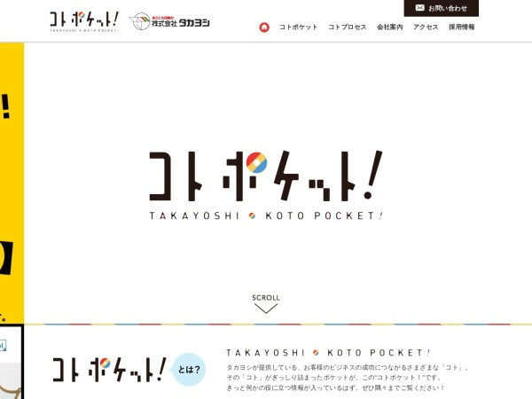 Screenshot of www.takayoshi.co.jp