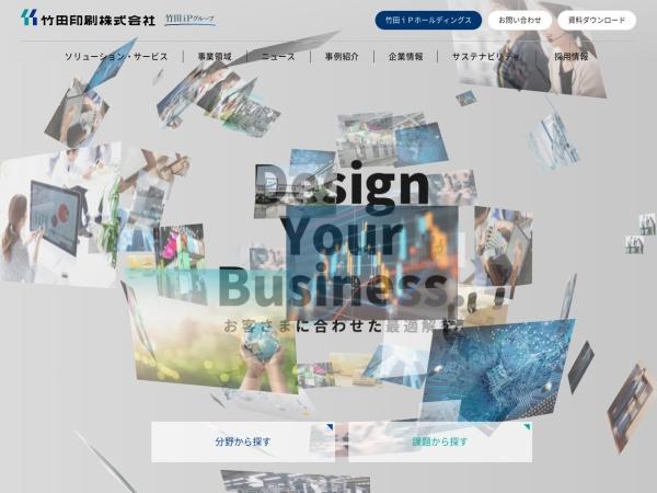 Screenshot of www.takeda-prn.co.jp