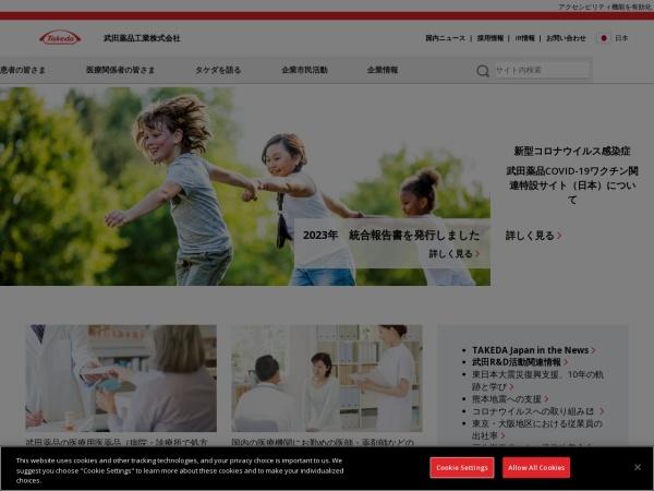Screenshot of www.takeda.com