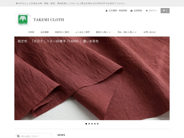 Screenshot of www.takemicloth.co.jp