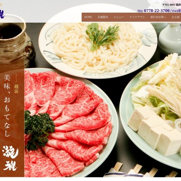 Screenshot of www.takimasa.net