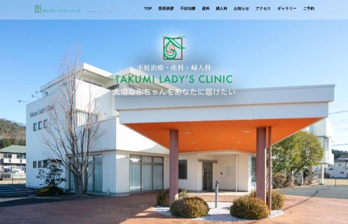 Screenshot of www.takumi-lc.com