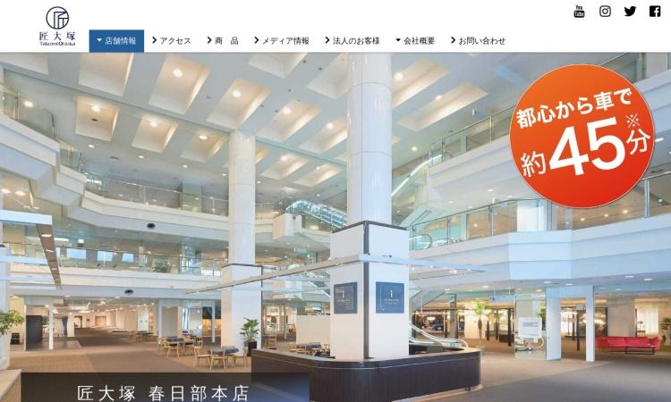 Screenshot of www.takumi-otsuka.jp