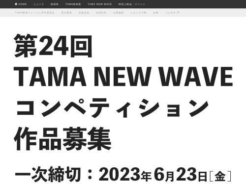 Screenshot of www.tamaeiga.org
