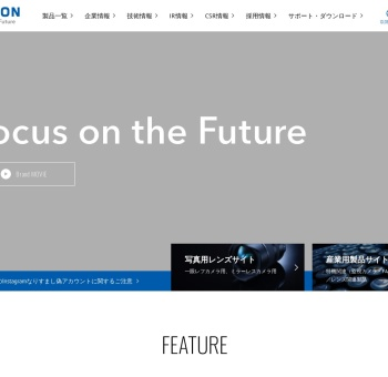 Screenshot of www.tamron.co.jp