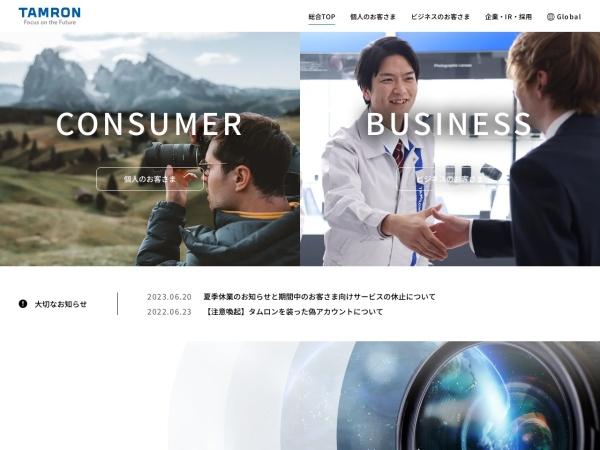 Screenshot of www.tamron.co.jp