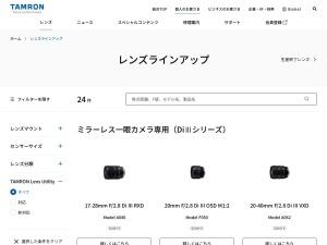 https://www.tamron.co.jp/lineup/a005/