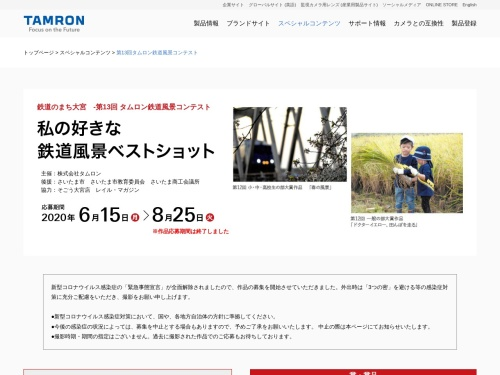 Screenshot of www.tamron.jp