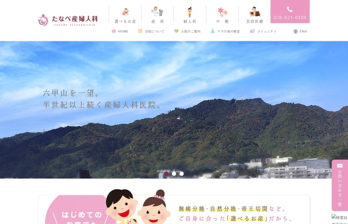 Screenshot of www.tanabe-clinic.com