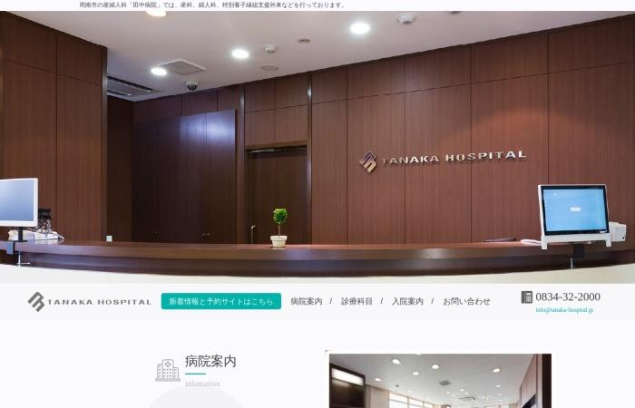 Screenshot of www.tanaka-hospital.jp