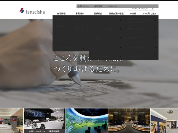Screenshot of www.tanseisha.co.jp