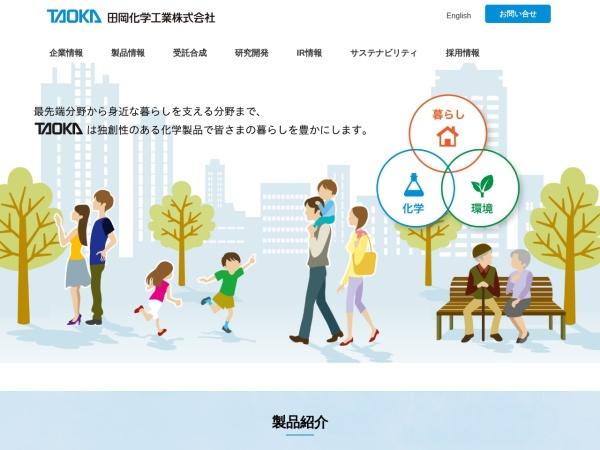 Screenshot of www.taoka-chem.co.jp