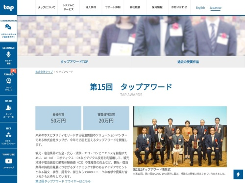 Screenshot of www.tap-ic.co.jp