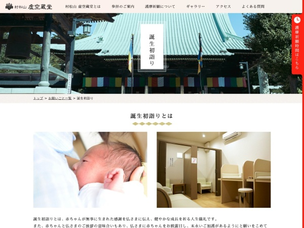 https://www.taraku.or.jp/pray/type/birth.html