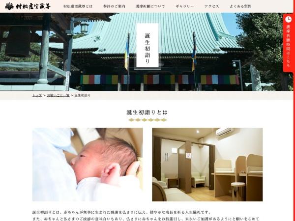 Screenshot of www.taraku.or.jp