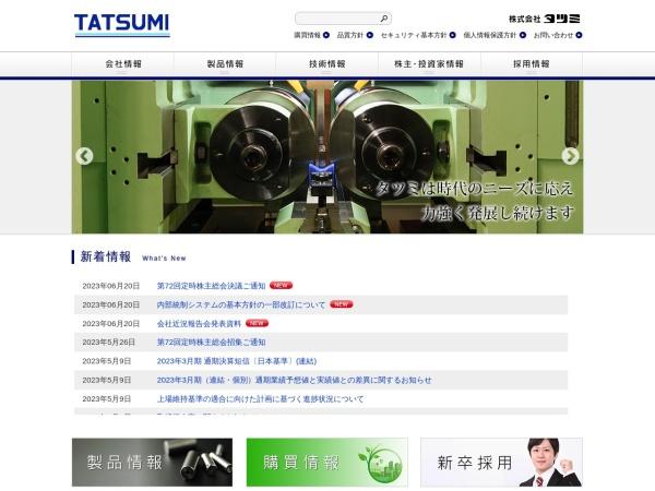 Screenshot of www.tatsumi-ta.co.jp
