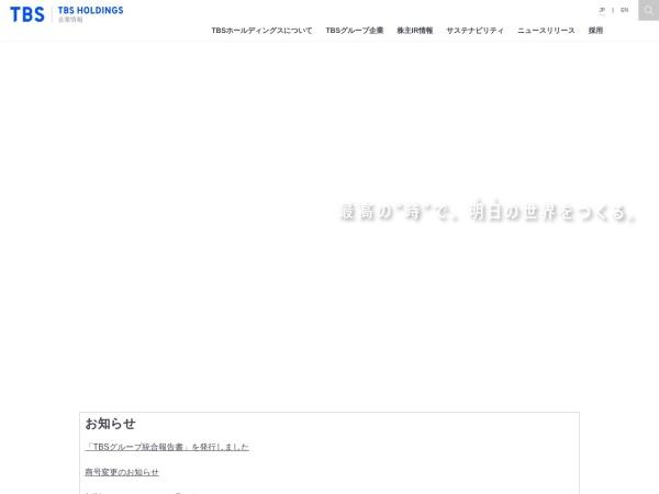 Screenshot of www.tbsholdings.co.jp
