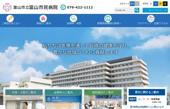 Screenshot of www.tch.toyama.toyama.jp