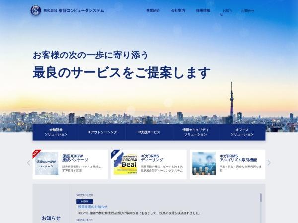 Screenshot of www.tcs.co.jp