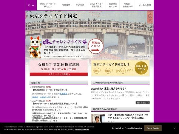 https://www.tcvb.or.jp/jp/cityguide/