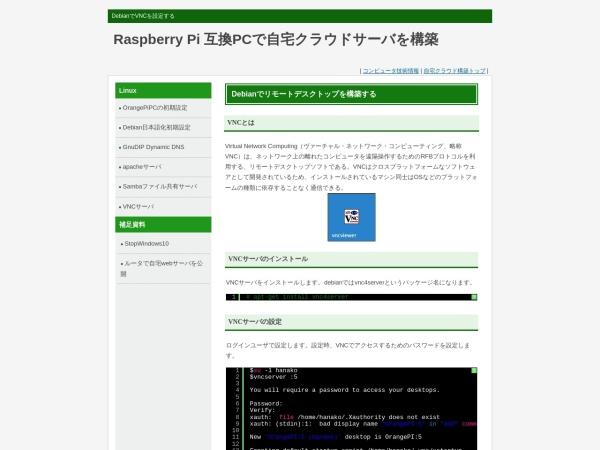 https://www.techlive.tokyo/orange/Linux05.html