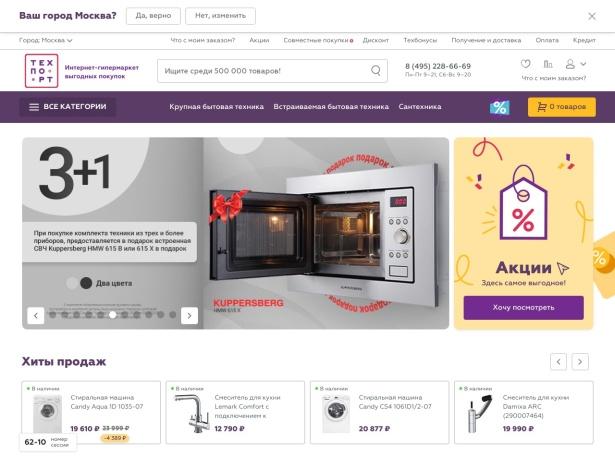 Screenshot of www.techport.ru